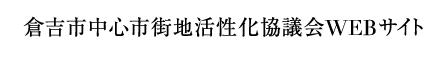 暮らし継ぐ:倉吉市中心市街地活性化協議会WEBサイト